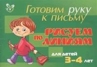Рисуем по линиям для детей 3-4 лет